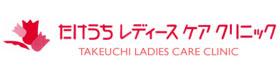 三重県桑名市寿町の婦人科 たけうちレディースケアクリニック